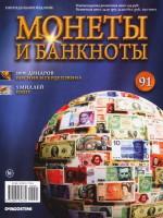 Монеты и Банкноты №91