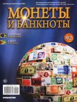 Монеты и Банкноты №92