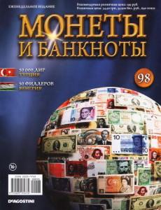 Монеты и банкноты №98