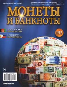 Монеты и банкноты №152