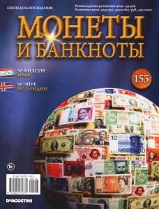 Монеты и банкноты №153