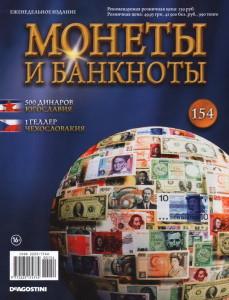 Монеты и банкноты №154