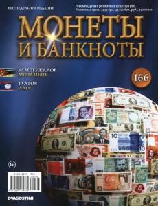 Монеты и банкноты №166