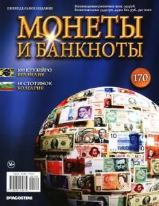 Монеты и банкноты №170