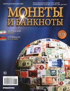 Монеты и банкноты №171