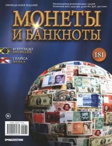Монеты и банкноты №181