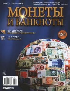 Монеты и банкноты №184