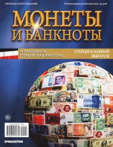 Монеты и банкноты.Спецвыпуск №01 Германия
