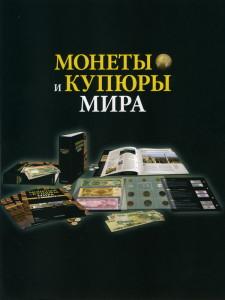 _Монеты и купюры мира