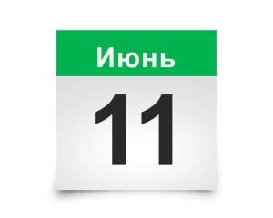 Календарь на все дни. 11 Июня