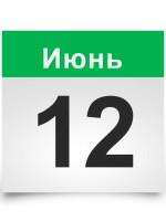 Календарь. Исторические даты 12 июня