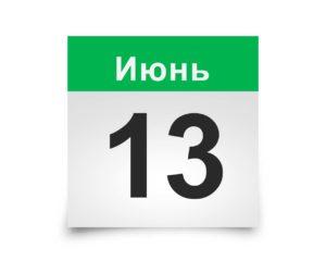 Календарь на все дни. 13 Июня