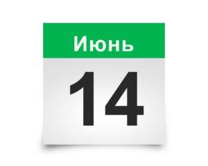 Календарь на все дни. 14 Июня