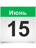 Календарь. Исторические даты 15 июня