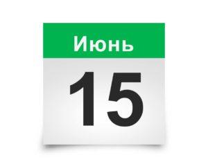 Календарь на все дни. 15 Июня