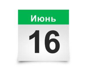 Календарь на все дни. 16 Июня