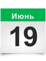 Календарь на все дни. 19 Июня