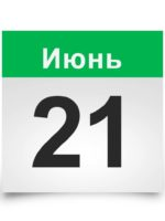 Календарь. Исторические даты 21 июня