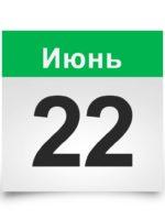 Календарь. Исторические даты 22 июня