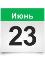 Календарь на все дни. 23 Июня
