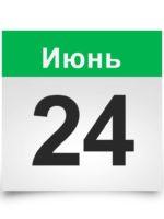 Календарь. Исторические даты 24 июня