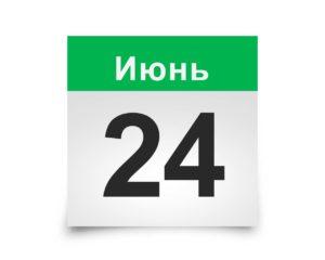 Календарь на все дни. 24 Июня