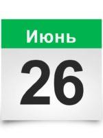 Календарь. Исторические даты 26 июня