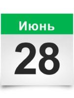 Календарь на все дни. 28 Июня