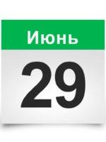 Календарь. Исторические даты 29 июня