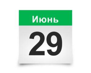 Календарь на все дни. 29 Июня