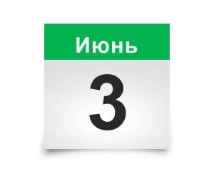 Календарь на все дни. 3 Июня