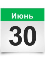 Календарь. Исторические даты 30 июня