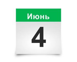 Календарь на все дни. 4 Июня