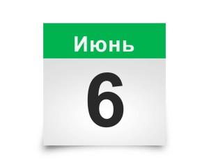 Календарь на все дни. 6 Июня