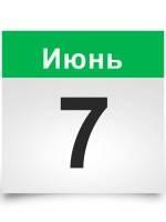Календарь. Исторические даты 7 июня