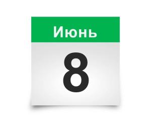 Календарь на все дни. 8 Июня