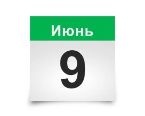 Календарь на все дни. 9 Июня