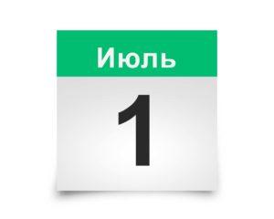 Календарь на все дни. 1 Июля