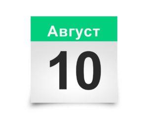 Календарь на все дни. 10 Августа
