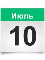 Календарь. Исторические даты 10 июля