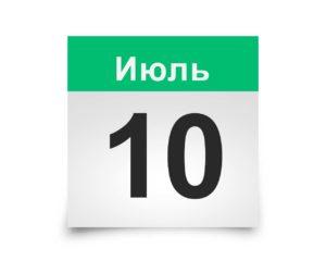 Календарь на все дни. 10 Июля