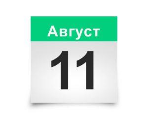Календарь на все дни. 11 Августа