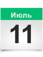 Календарь. Исторические даты 11 июля