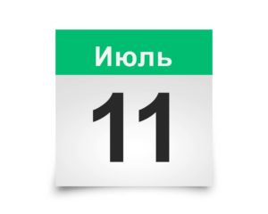 Календарь на все дни. 11 Июля