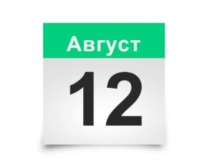 Календарь на все дни. 12 Августа