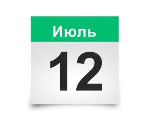 Календарь на все дни. 12 Июля
