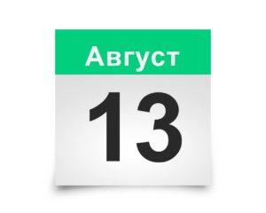 Календарь на все дни. 13 Августа