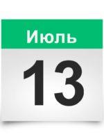 Календарь. Исторические даты 13 июля