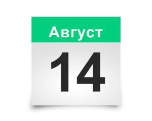 Календарь на все дни. 14 Августа