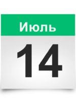 Календарь на все дни. 14 Июля